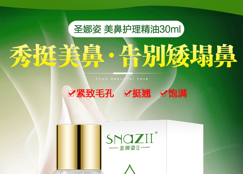 Best Effective Beauty Nose Shape Tightening Lifting Up Nose Essential Oil