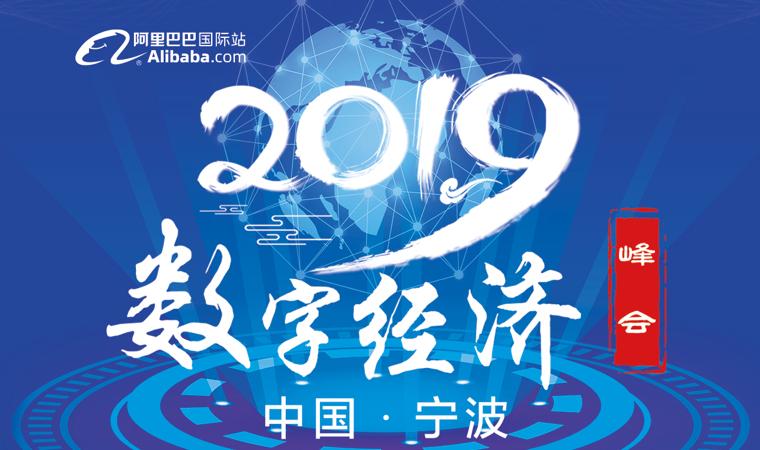 中国宁波2019数字经济峰会