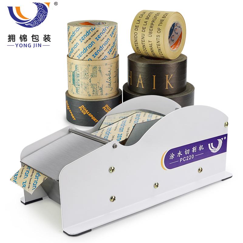 manual gummed kraft paper tape dispenser