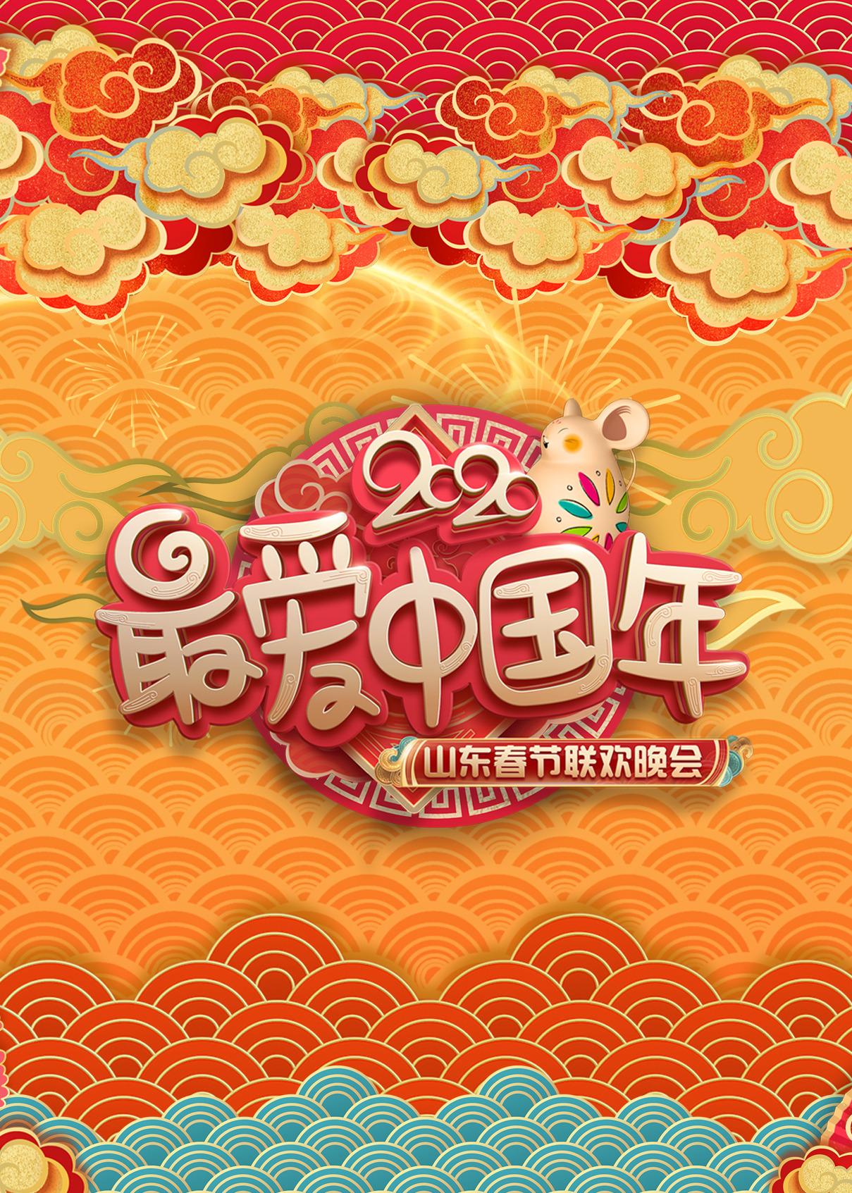 2020年山东卫视春节联欢晚会