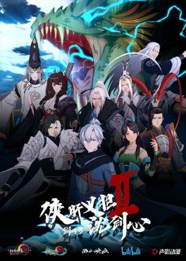 剑网3·侠肝义胆沈剑心 第二季