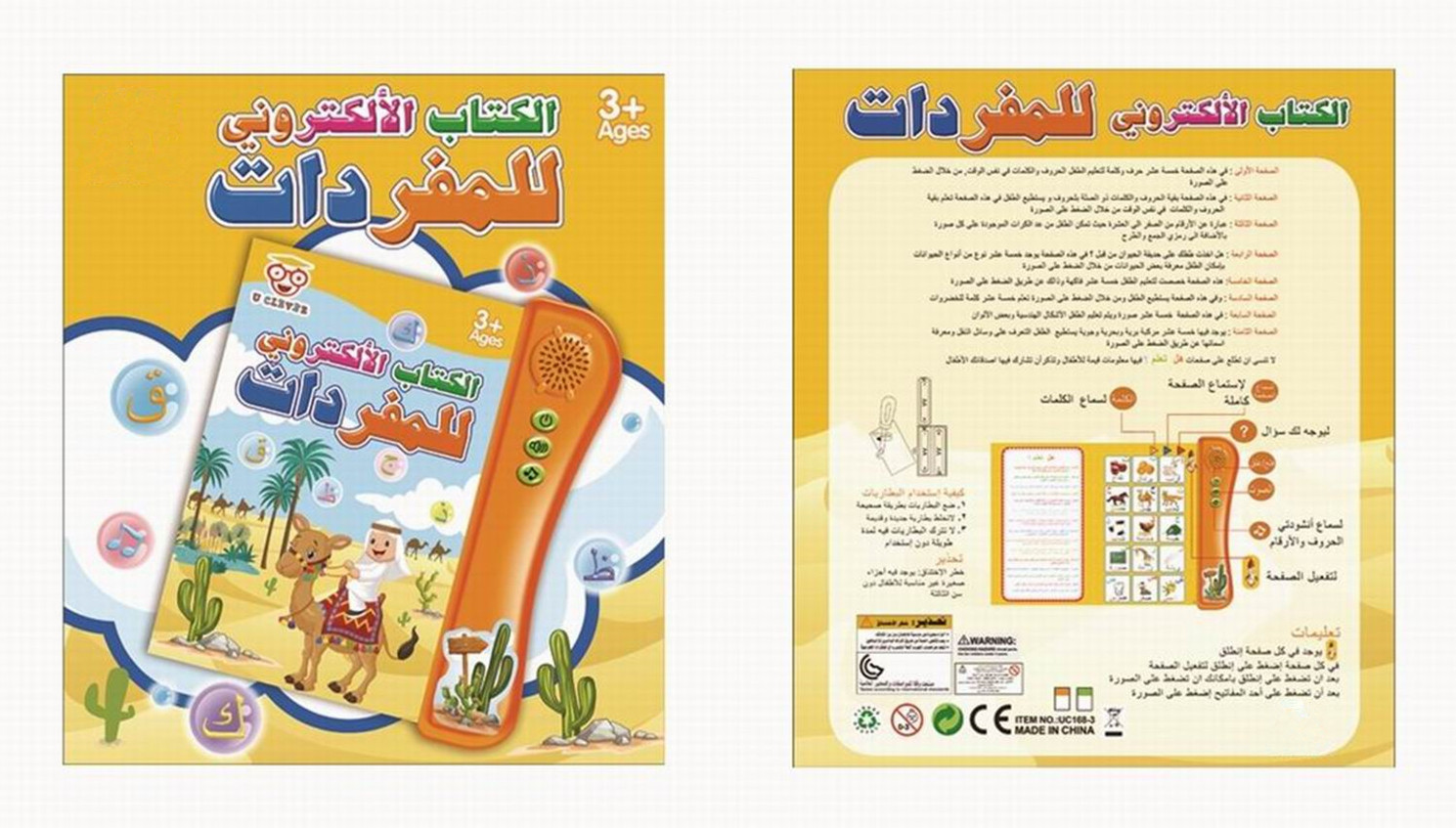 Baby Touch Sound Book Arabic Book For Early Education