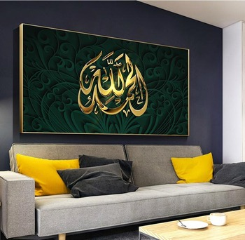 Muslim Wall Art Arabic Calligraphy Canvas Painting Islamic Posters Home Decor Wall Art for Living Room