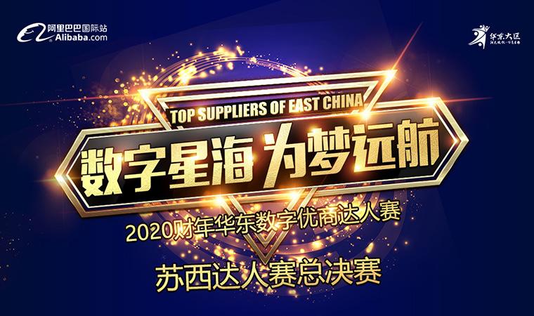 2019年华东数字优商达人赛-苏西达人赛决赛