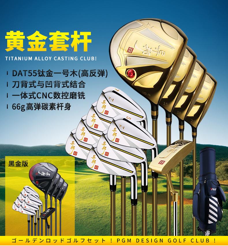 PGM YIBANG Series men golf club sets