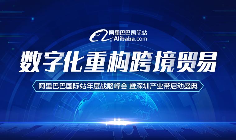 数字化重构跨境贸易 阿里巴巴国际站2020年度战略峰会暨深圳产业带启动盛典