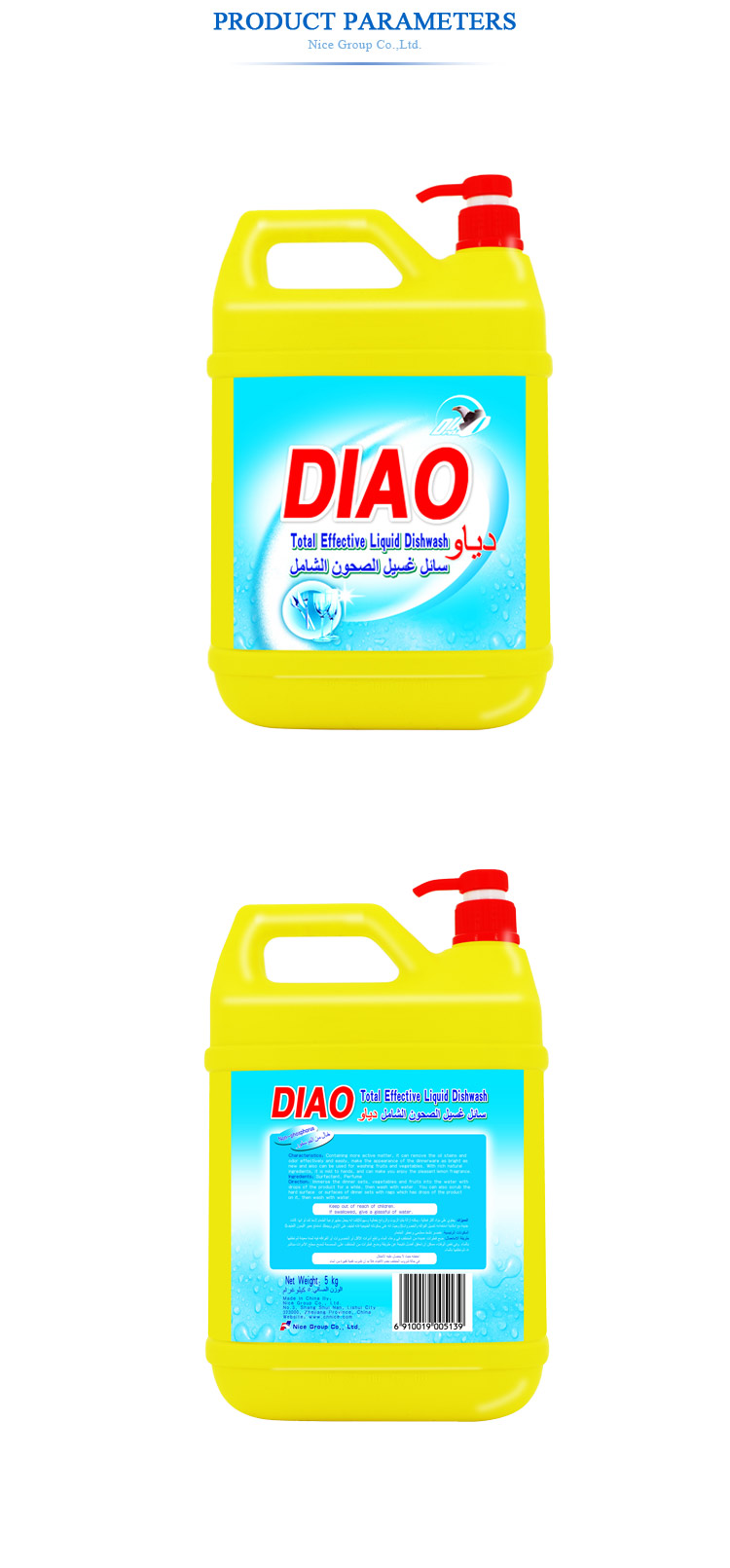 Complete production line dishwashing liquid natural dish cleaner all dishwasher detergent