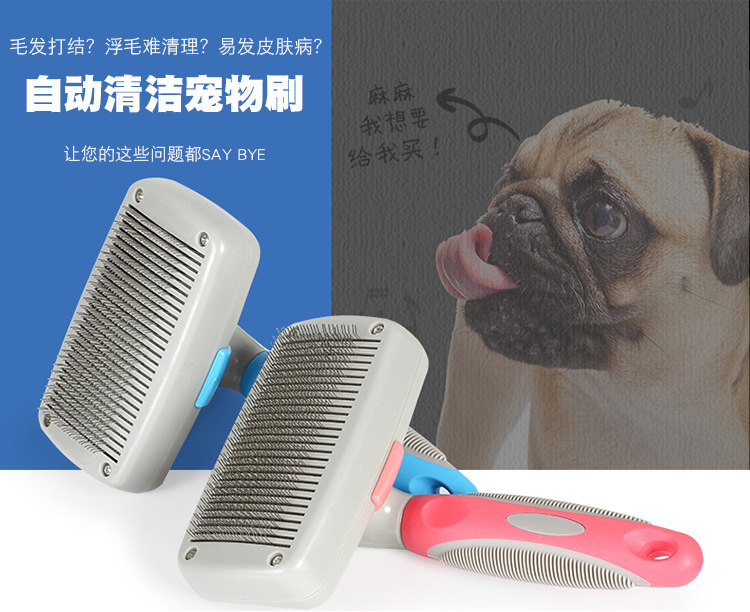 Factory hot selling easy using dog brush for shedding dog hair brush pet grooming comb with self cleaning