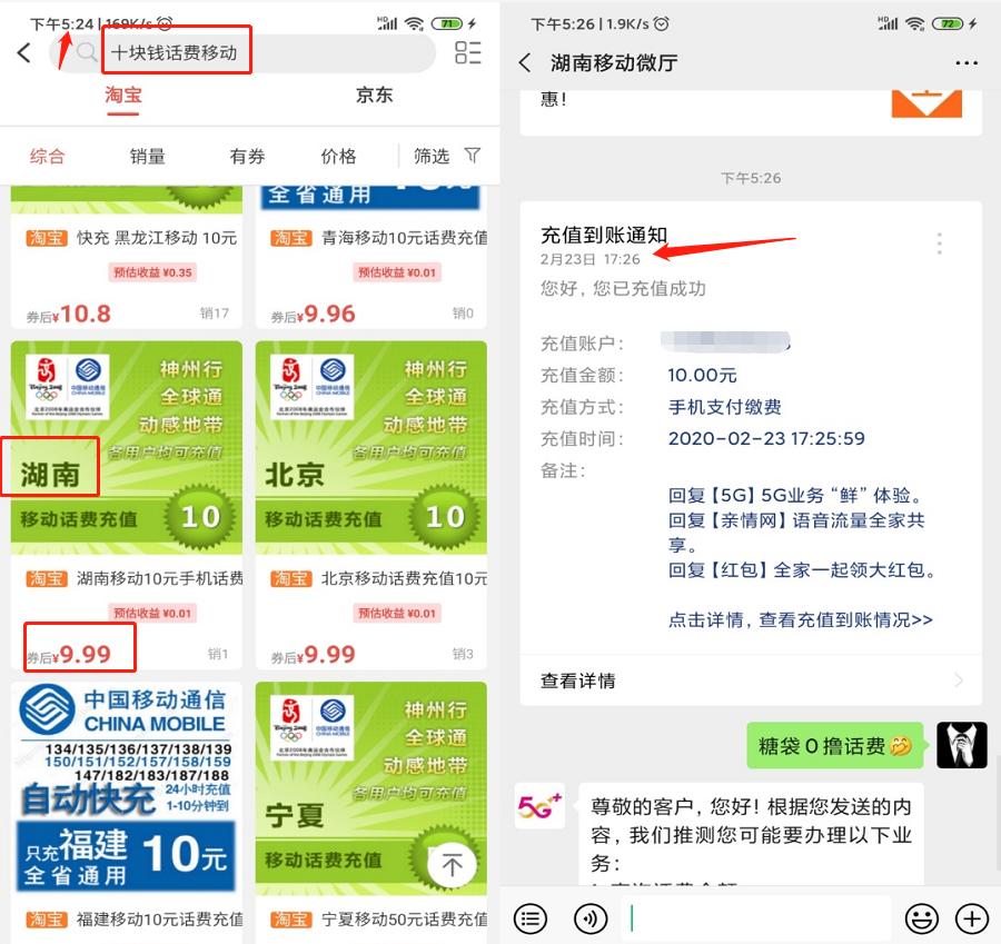 糖袋app:新用户0撸10元话费教程。插图2