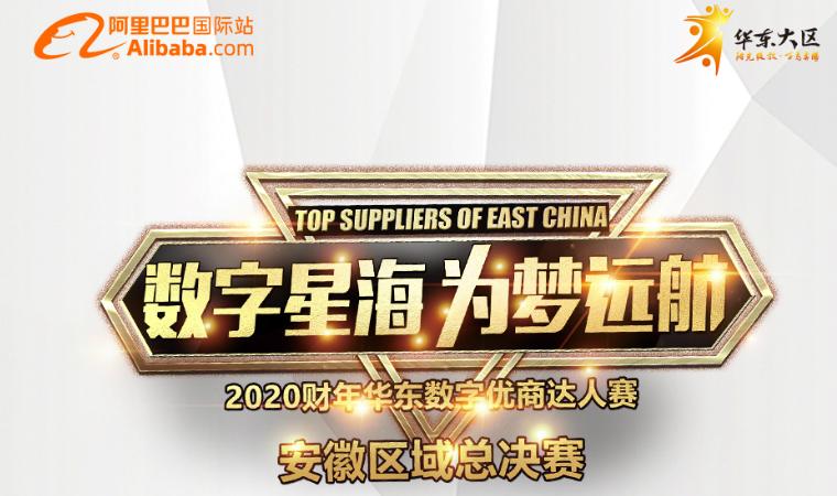 2019年华东数字优商达人赛-安徽省达人赛决赛