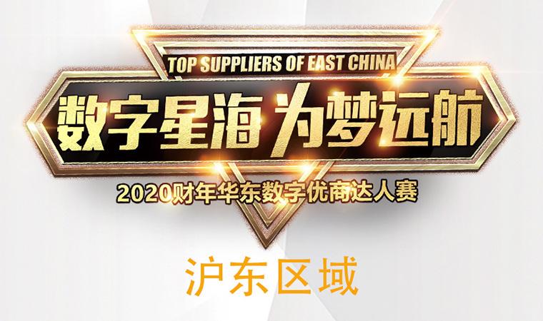 2020财年华东数字优商达人赛-沪东达人赛决赛