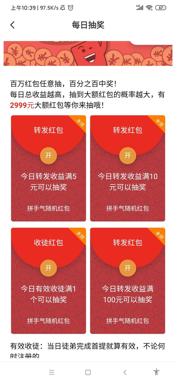 金鼠网:达中科技旗下app,邀请码3151,转发满5-10收益还能抽最高2999大红包。插图3