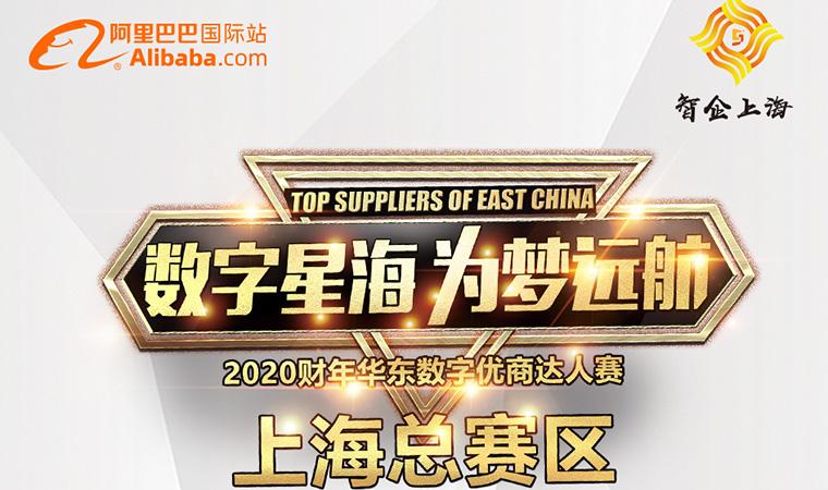 2019年华东数字优商达人赛-上海渠道达人赛决赛