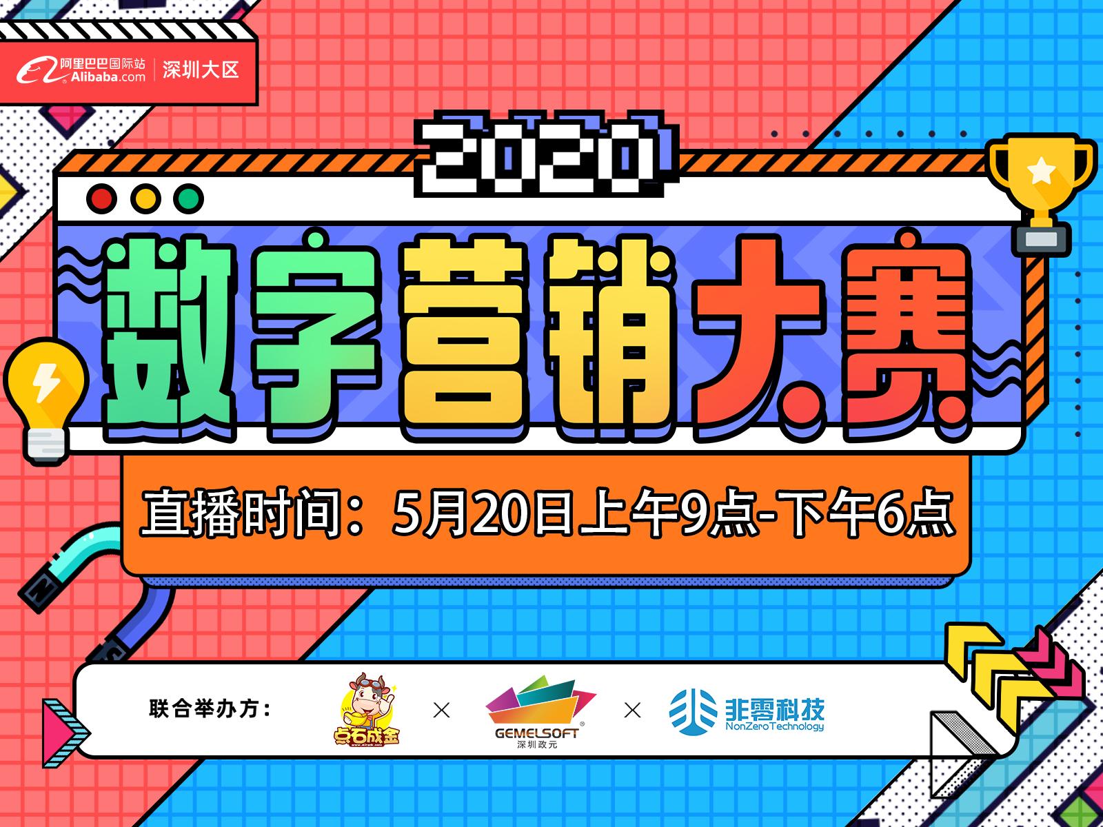 阿里巴巴国际站深圳大区《数字营销大赛》深圳区域决赛
