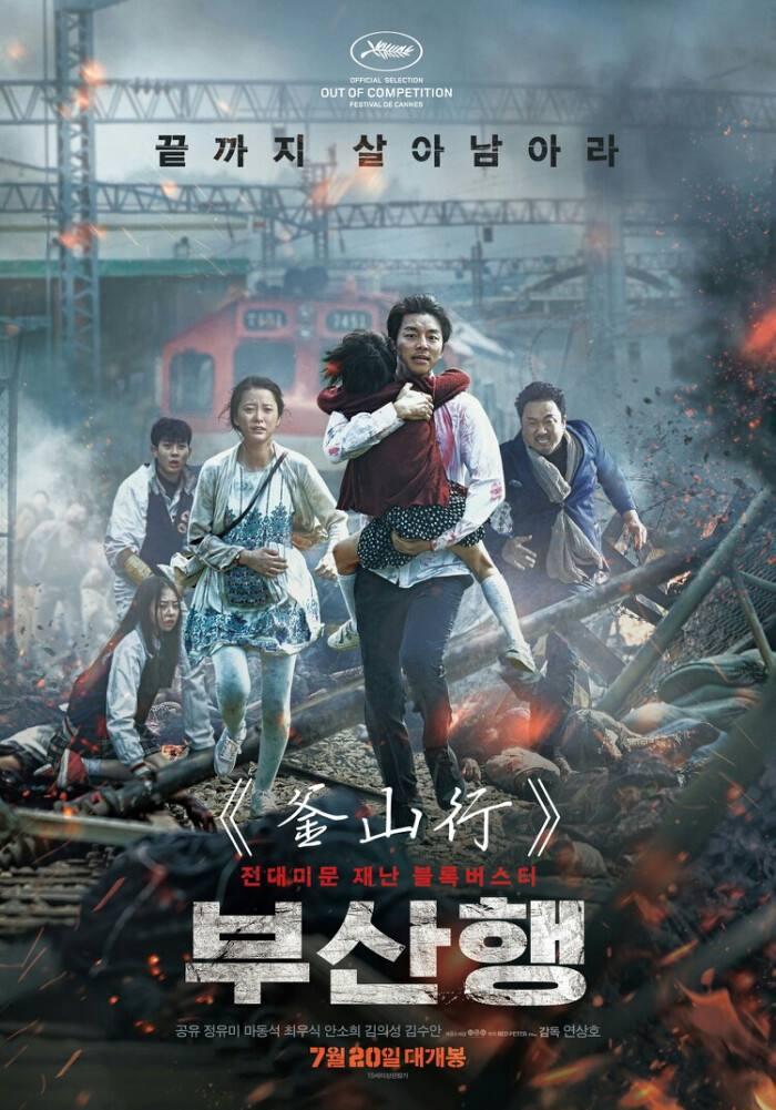 釜山行2什么时候上映?釜山行2韩国定档观众特别期待