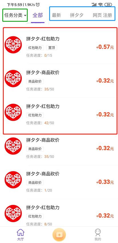 快乐赞app拼多多砍价任务一单0.3+,2元就能提现。插图