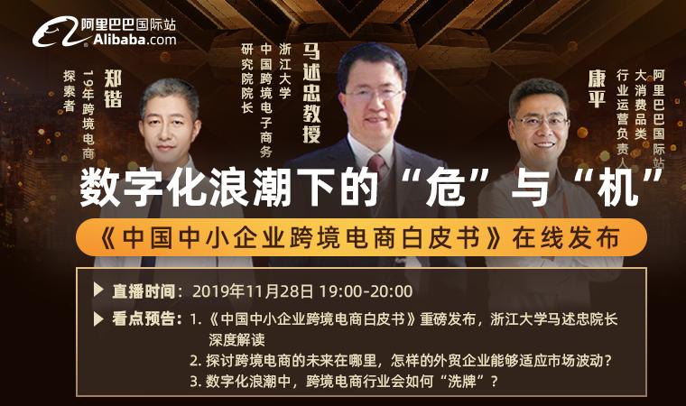 数字化浪潮下的危与机:《中国中小企业跨境电商白皮书》在线发布