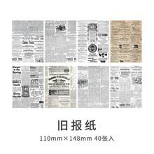 Ретро антикварные билеты, бумажная карта, новости, крафт-карта, газетная пуля, сделай сам, скрапбукинг, масло, бумага, ретро крафт-бумага(Китай)