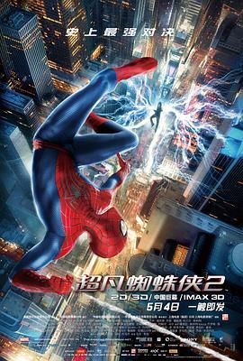 超凡蜘蛛侠2原声版