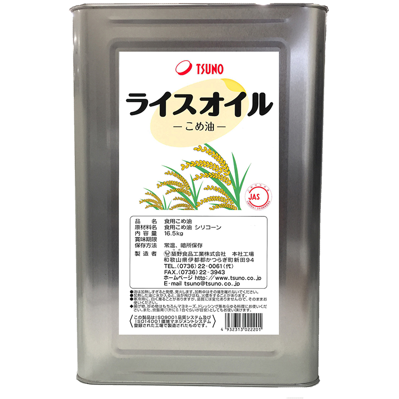 Using safe raw materials good smell cooking rice bran oil from japan
