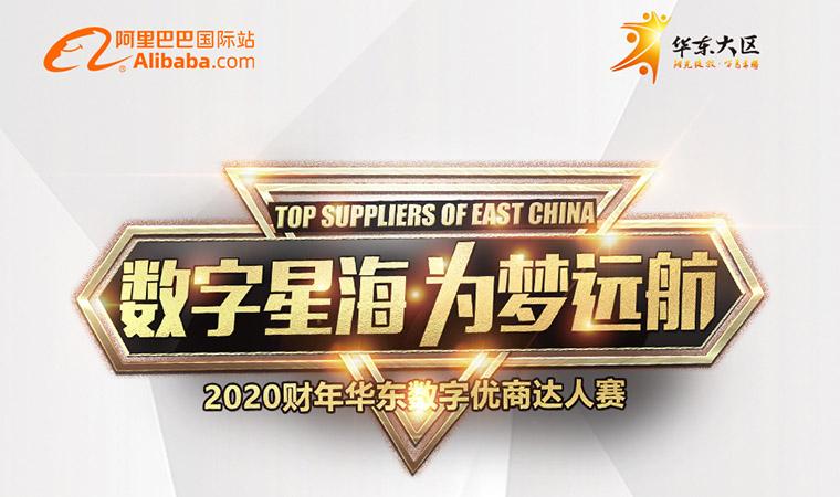 2019年华东数字优商达人赛-宁扬达人赛决赛