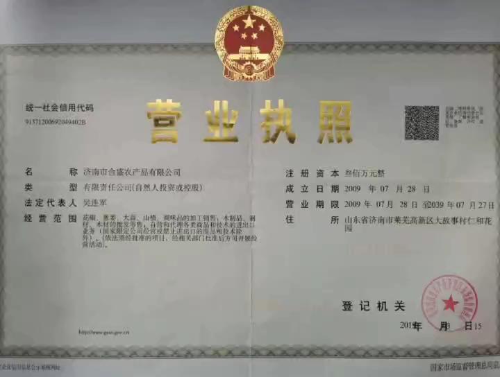 シングルスパイス中国スパイス残留農薬新トレンド製品自然食品スパイス赤四川コショウ販売のため