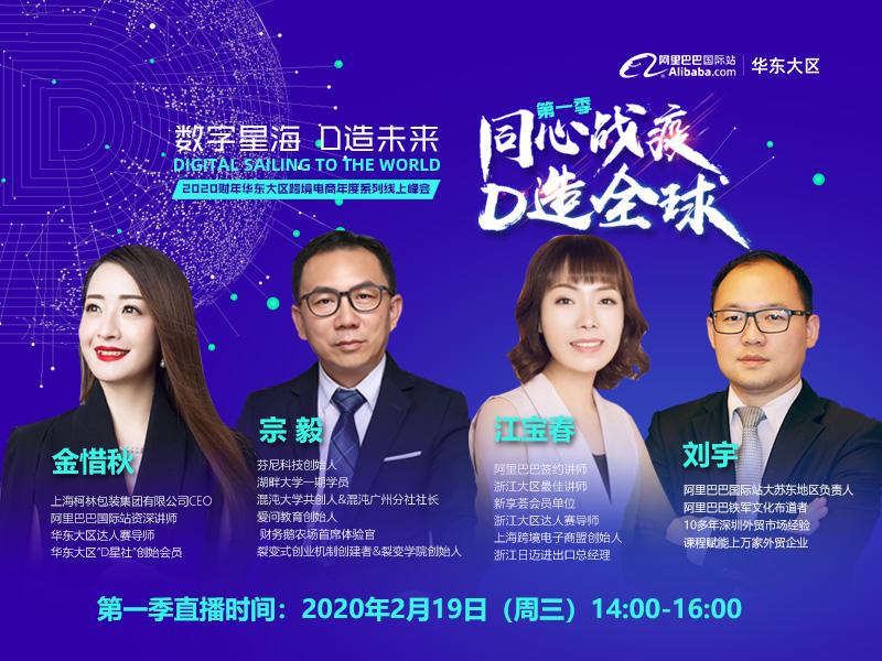 2020年华东大区跨境电商年度系列线上峰会 第一季 同心战疫 D造全球