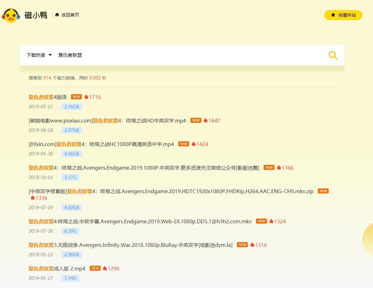 磁小鸭-基于5G架构的最IN磁力搜索神器(电影、文档、软件)
