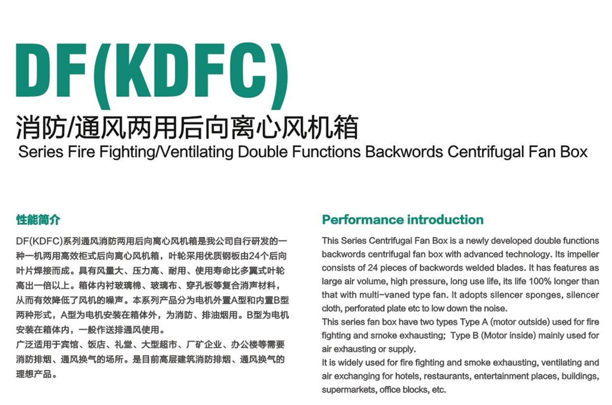 DF(KTFC),1.jpg