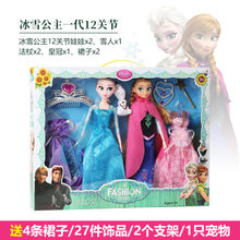 Классические игрушки принцессы Эльзы и Анны, Набор для игры, Подарочная коробка, Рождественский подарок на день рождения(Китай)