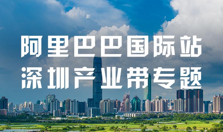 阿里巴巴国际站全球产业带计划深圳专题