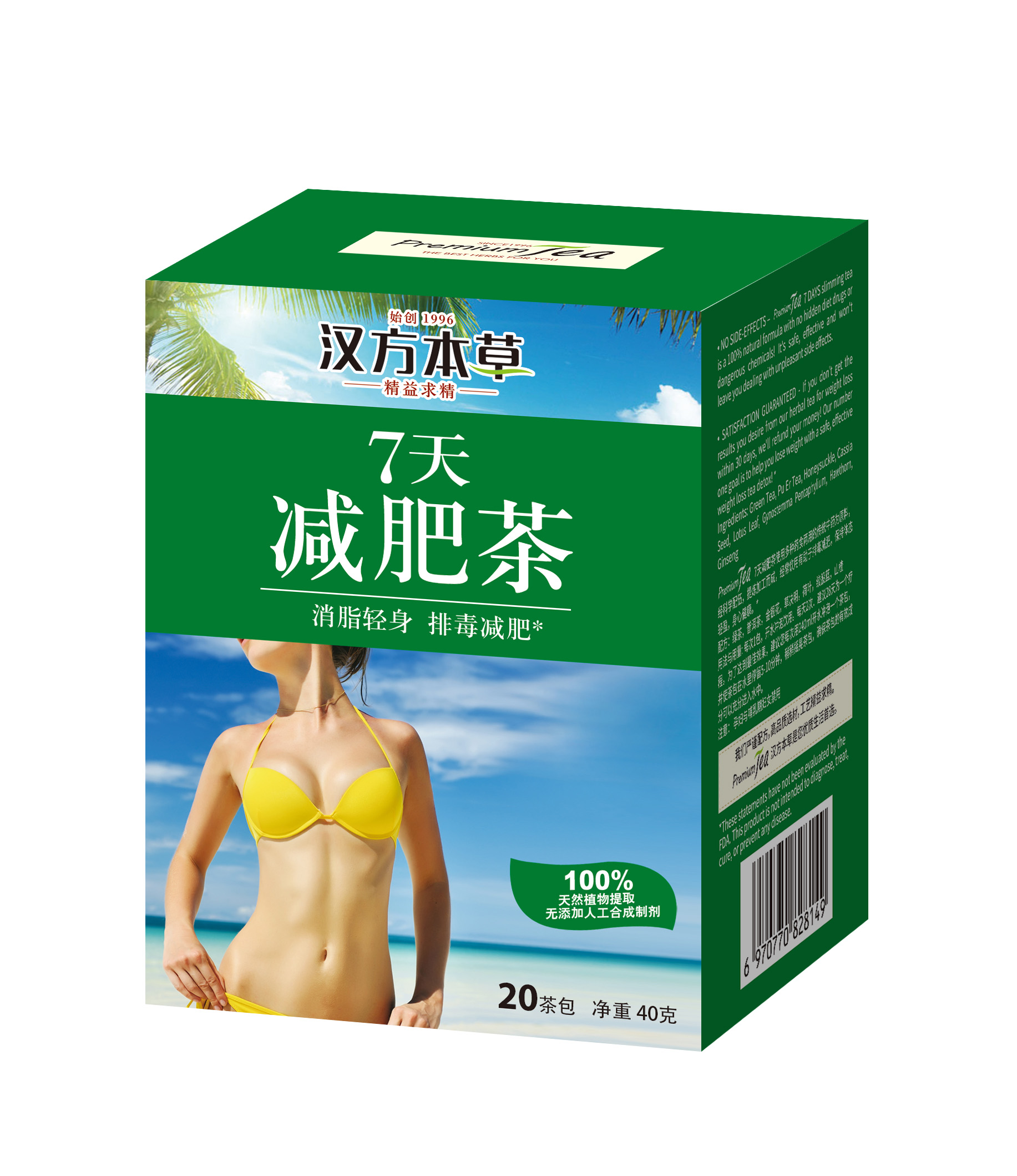 Purify Tree Fast Slimming Tea OEM Diet Tea Private Label Detox Tea Flat Tummy Weight Loss - 4uTea | 4uTea.com