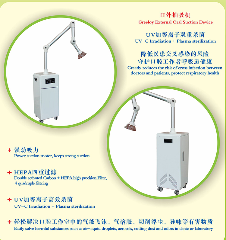 SDT-GSE1000 Oral surgical aerosol suction machine