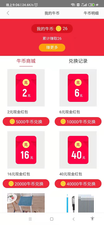 捡钱app:做任务赚钱,进去送3元,先提0.3秒到微信。插图(3)