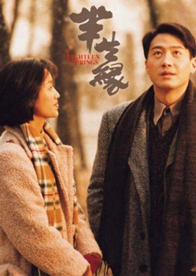 1997经典高分爱情《半生缘》BD1080P.国粤双语中字
