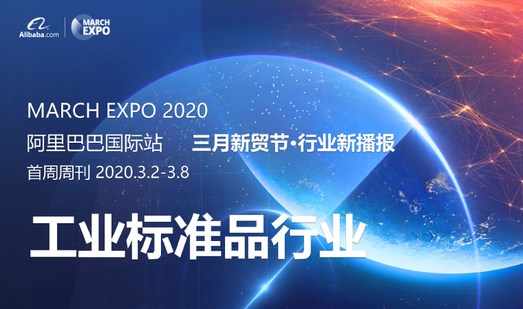 阿里巴巴国际站2020三月新贸节 工业标准品行业新播报