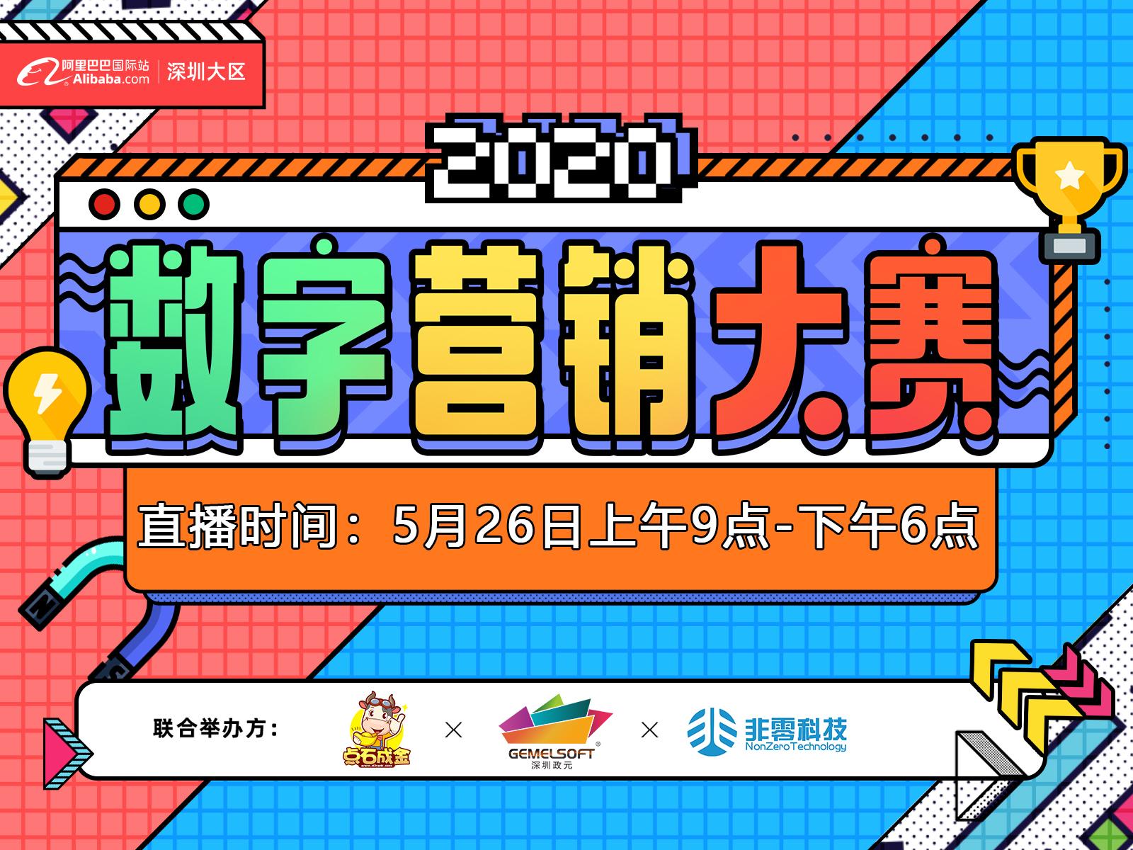 阿里巴巴国际站深圳大区《数字营销大赛》龙华区域决赛