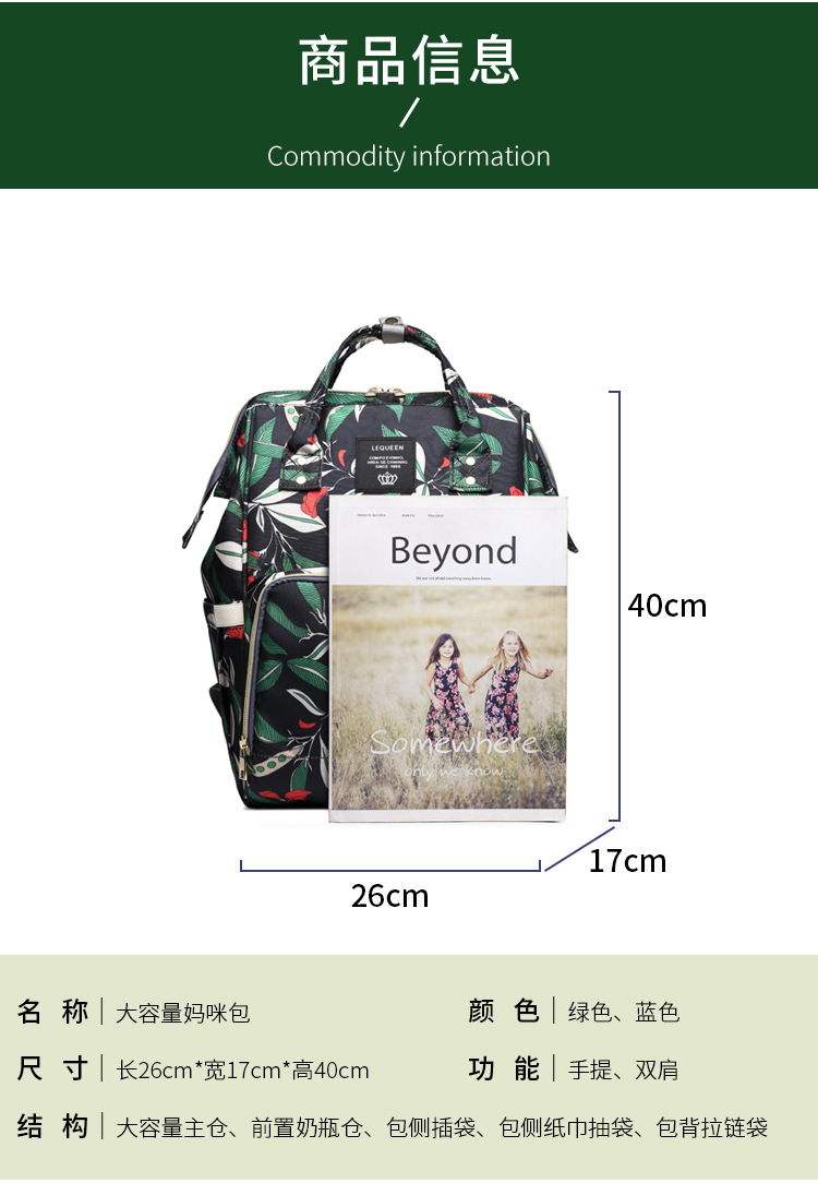 High quality Large Capacity Multifunction Waterproof Diaper Bag Backpack Baby Nappy Changing Bag