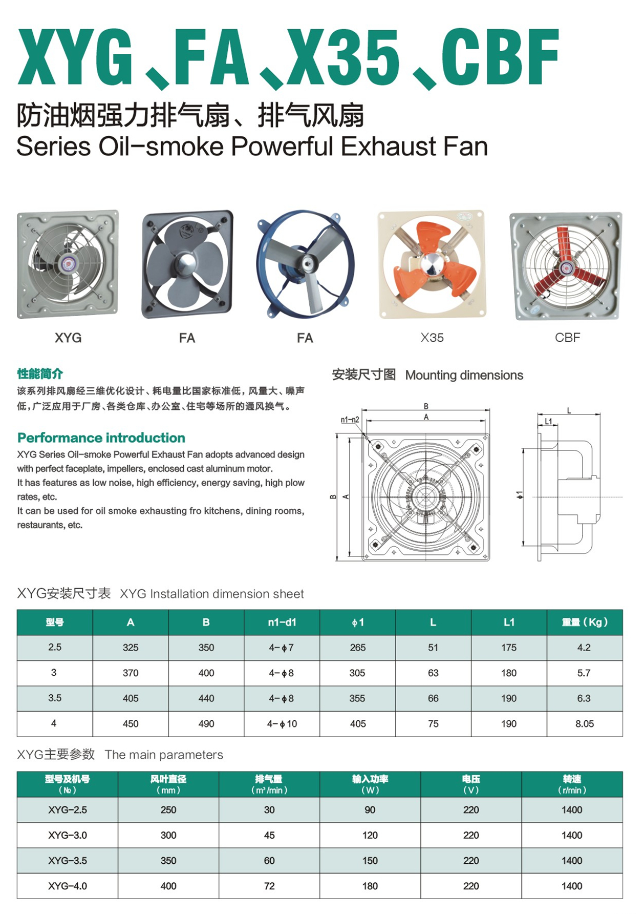 XYG/FA/X35/CBF Powerful Oil Smoke High quality low noise long-range air supply smoking Exhaust Fan