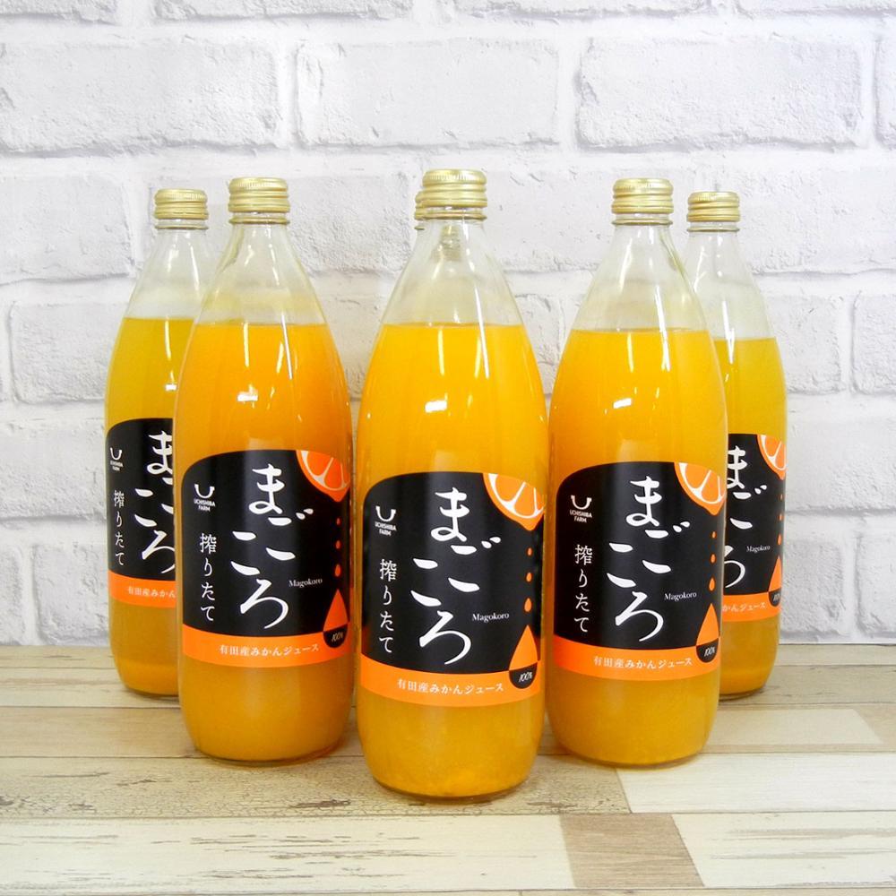Arita orange juice made in Japan