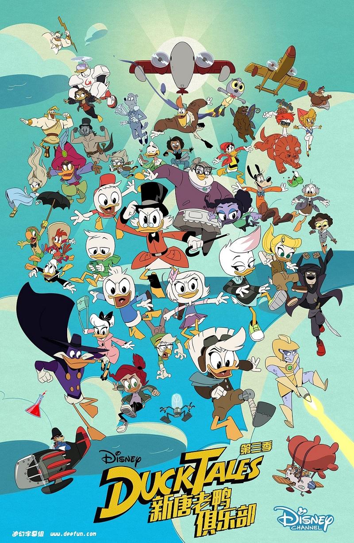 【新唐老鸭俱乐部/DuckTales】[第三季][中英双字]更新第4集