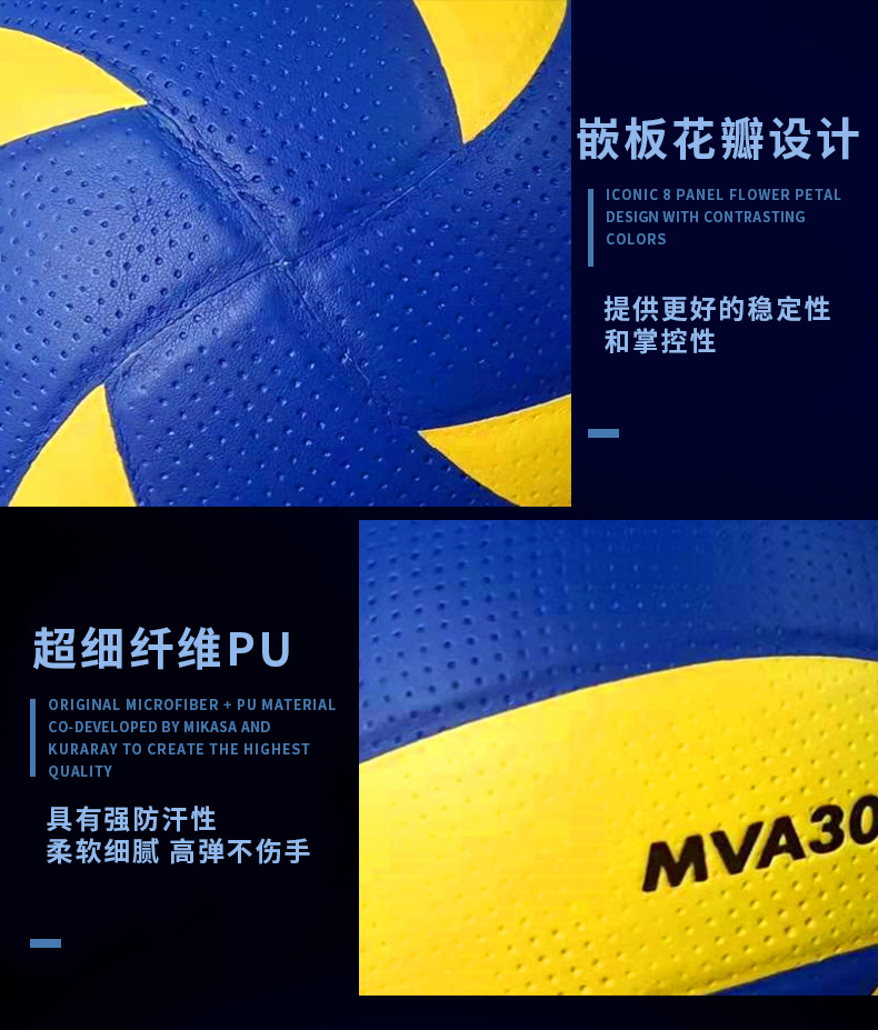 PU Soft Touch volleyball Brand size 5 official match MVA300 volleyballs High quality indoor training volleyball balls