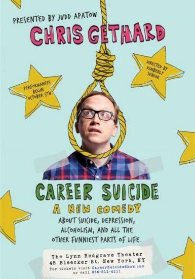 克里斯·格哈德:职业自杀