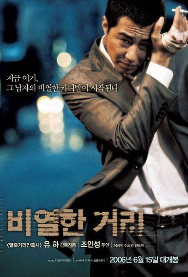 2006韩国7.9分惊悚犯罪《卑劣的街头》BD1080p.中文字幕