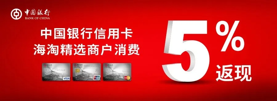 中国银行信用卡境外返现活动(6月30日前)