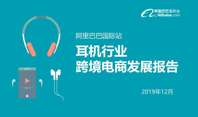 阿里巴巴国际站耳机行业跨境电商发展报告