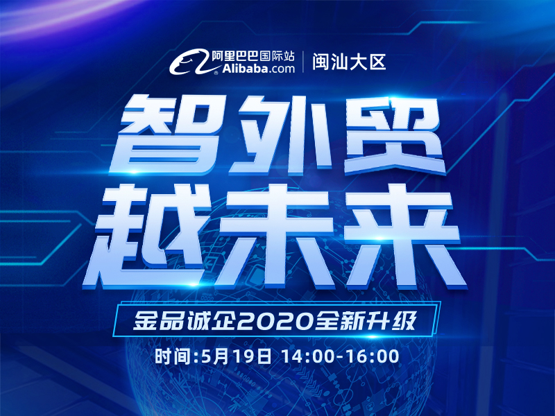 【智外贸 越未来】金品诚企2020全新升级闽汕大区发布会