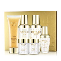 Best seller plant extract cosmetics 24K gold whitening skin care set with your private label