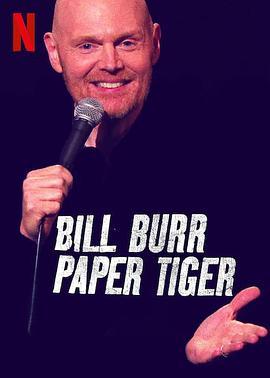 比尔·伯尔:纸老虎