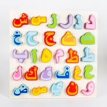 <span class=keywords><strong>Holz</strong></span> Arabische Alphabet Jigsaw Puzzle Toysbaby bildung <span class=keywords><strong>spielzeug</strong></span>